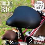 大型サドル/電動アシスト自転車専用サドルカバー のびーるチャリCAP(キャップ)BIG 無地ブラック/ブラウン