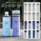 ショッピングペットボトル ボトルカバー ボトルCAP イニシャル(全8種類)ステンレスボトル ペットボトル カバー