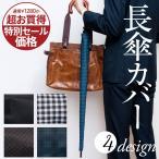 傘カバー/傘ケース レインCAP(全4種類)長傘専...