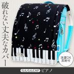 ランドセルカバーらんらんCAP ピアノ 丈夫 長持ち  伸縮フリーサイズ 洗濯OK