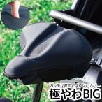 サドルカバー 大型 ビッグ ソフト クッション 自転車 電動アシスト自転車 エアロバイク 大型サドル カバー クッション お尻 大型サドル