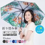 折りたたみ傘 レディース 晴雨兼用 日傘 大きい uvカット カラフル 裏プリント スター柄 星雲柄 ボタニカル柄 花柄 スカイ柄 おしゃれ 手動