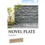 天然石貼材  ノヴェルプレート  1箱set