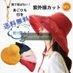 ★ 即納送料無料★帽子 レディース 大きめ  春夏 ハット UV つば広 大きいサイズ UVカット 紫外線カット 自転車 折りたたみ 紫外線対策 サンバイザー 飛ばない