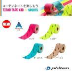 ファイテン チタンテープX30 伸縮タイプ スポーツ 5.0センチ巾