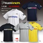 2021新色追加 ブラックナイト BLACK KNIGHT バドミントン スカッシュ  ユニ ウェア  半袖プラクティスシャツ Tシャツ プラシャツ T-0180