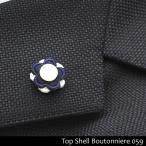 ブートニエール ラペルピン 新品 メンズジャケットを粋に決める 3段重ね フェルト×白蝶貝 ケース付き BN-059