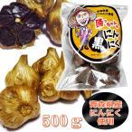 愛知県 / 送料無料 勝っちゃんの黒にんにく 500g入 厳選素材 健康食品 国産 青森県産にんにく使用