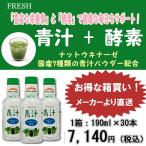 山形県 / 送料無料 青汁1ケース 30本入り 国産7種類青汁パウダー&ナットウキナーゼ配合