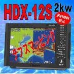 デプスマッピング付き HDX-12S 2KW HONDEX ( ホンデックス) 12.1型カラー液晶 GPS 魚探 送料無料 航海計器 魚群探知機