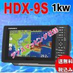 Dマップ付きで 1KW  HDX-9S (HDX-9の後継)HONDEX (ホンデックス)  9型カラー液晶  GPS 魚探