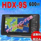 Dマップ付きで 600W  HDX-9S (HDX-9の後継)HONDEX (ホンデックス)  9型カラー液晶  GPS 魚探  送料無料 新品未開封