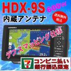 е│еєе╙е╦бж╢ф╣╘╩здд╕┬─ъббDе▐е├е╫╔╒днд╟бб600W  HDX-9S HONDEX (е█еєе╟е├епе╣)бб 9╖┐елещб╝▒╒╛╜ ббGPS  ╡√├╡  ┴ў╬┴╠╡╬┴бб┐╖╔╩╠д│л╔ї