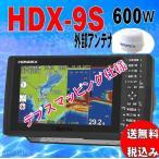 外付けA Dマップ付きで 600W  HDX-9S (HDX-9の後継)HONDEX (ホンデックス)  9型カラー液晶  GPS 魚探  送料無料 新品未開封