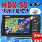 ヘデング付き外アンテナ、Dマップ付き 600W  HDX-9 HONDEX (ホンデックス) GPS 魚探  送料無料 新品未開封