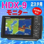 HDX-9S モニタ− 2ステ用 ケーブル付き HONDEX HDX-9M 接続ケ−ブル付き
