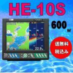 HE-10S ホンデックス HONDEX GPS内蔵 魚探 HE10S