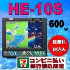 コンビニ払い振込限定 HE-10S デプスマッピング付き ホンデックス  HONDEX 10.4型 GPS内蔵 魚群探知機 魚探 HE10S 送無料