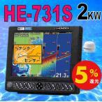 2kw  HE-731S ヘデングセンサー付き GPS 魚探 HD-03 HONDEX  ホンデックス