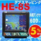 HE-8S デプスマッピング付き HE8s ホンデックス 8.4型 GPS内蔵 魚群探知機 航海計器  送料無料税込