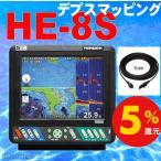 水温センサ付き HE-8S デプスマッピング付き GPS内蔵  魚探 HE8S TC03-10 ホンデックス