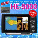 TD802付 HE-9000 ホンデックス 魚群探知機 バスモデル 9型 GPS内蔵 魚探