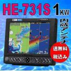 1kw HE-731S GPS 魚探 アンテナ内蔵 振動子付き HONDEX ホンデックス HE731S  送料無料