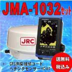 JMA-1032 レーダー接続セット ( HR-7と同じ) JRC 24マイル  1.5ft 日本無線 新品 当日発送 送無料
