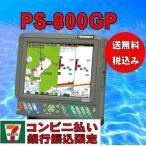 PS-800GP е│еєе╙е╦╩здд-╢ф╣╘┐╢╣■╕┬─ъ╛ж╔╩ббе█еєе╟е├епе╣ 8╖┐ GPS╞т┬в ╡√├╡