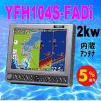 2kw  HE-731Sд╬ ефе▐е╧ ╖┐╝░ YFHVII 104-FADi  2▓╒╜ъ═╤├╝╗╥двдъ 10.4╖┐ GPS╡√├╡ббYFH7  ╡√├╡ евеєе╞е╩╞т┬в  HONDEX  е█еєе╟е├епе╣ ┴ў╬┴╠╡╬┴ └╟╣■ ┐╖╔╩д╬
