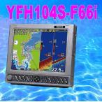 600w  デプス付 2箇所用端子あり YFH-104-F66i 10.4型GPS魚探 HE-731S の ヤマハ ブランド  YFH7-104 魚探 アンテナ内蔵  HONDEX  ホンデックス