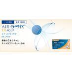 エア オプティクス EX アクア (O2オプティクス) 4箱 セット 送料無料