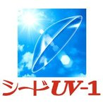 シード UV-1 (近視用)