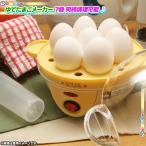 電気ゆでたまご器 自動ゆで卵器 ゆで卵メーカー 茹で玉子調理器 半熟たまご対応 固ゆで対応 最大7個