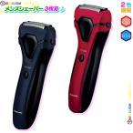 髭剃り 電気シェーバー Panasonic ES-RL15 3枚刃 シェーバー パナソニック メンズシェーバー 充電式 お風呂剃りOK