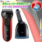 髭剃り 電気シェーバー BRAUN 3050CC 3枚刃 シェーバー 水洗いOK ブラウン メンズシェーバー 充電・交流式 自動アルコール洗浄