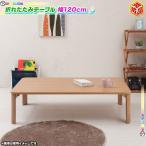 折りたたみテーブル 幅120cm ローテーブル センターテーブル 折れ脚 座卓 テーブル コーヒーテーブル 北欧風 完成品