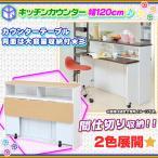 キッチンカウンター 幅120cm キッチン収納 台所カウンター 間仕切りカウンター キッチンラック 折りたたみテーブル付