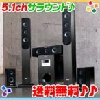 ホームシアターシステム,5.1chサラウンドスピーカーセット