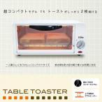 テーブルトースター トースト 2枚 オーブントースター 受け皿 付