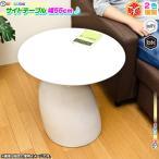 サイドテーブル コーナーテーブル フラワースタンド 花台 飾り台 FRP素材