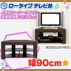コーナーテレビ台 幅90cm 液晶テレビ テレビ台 TV台 ブルーレイ ゲーム機 収納 天板耐荷重約30kg