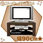 コーナーテレビ台 幅90cm /茶(ブラウン) 液晶テレビ テレビ台 TV台 ブルーレイ ゲーム機 収納 天板耐荷重約30kg
