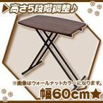 リフトアップテーブル 幅60cm/ウォールナット 折りたたみテーブル 補助テーブル 折り畳みテーブル 作業台 高さ5段階調整