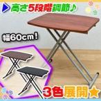 リフトアップテーブル 幅60cm 折りたたみテーブル 補助テーブル 折り畳みテーブル 作業台 高さ5段階調整