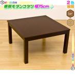 継脚式コタツ 高さ調整式こたつテーブル ローテーブル 幅75cm モダンコタツ センターテーブル ハイテーブル コード収納内蔵