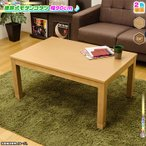 継脚式コタツ 高さ調整式こたつテーブル ローテーブル 幅90cm 家具調こたつ センターテーブル モダンコタツ コード収納内蔵