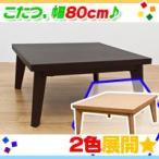 脚部テーパー加工こたつ,センターテーブル幅80cm,リビングコタツ,ローテーブル,消臭機能付ヒーター