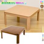 継脚式 こたつ テーブル 石英管 コタツ センターテーブル 幅80cm 家具調コタツ ローテーブル 和風 座卓 食卓 角丸 高さ調節可能