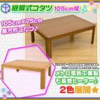 継脚式 こたつ テーブル 石英管 コタツ センターテーブル 幅105cm 家具調コタツ ローテーブル 和風 座卓 食卓 角丸 高さ調節可能